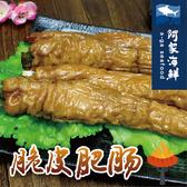 香嫩青蔥脆皮肥腸 600g±5% (5條入)包 大腸頭 青蔥 醬汁滷製 香煎 烤肉