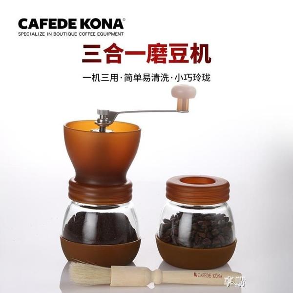磨豆機 家用手搖咖啡豆研磨組合密封罐 磨咖啡 組合 享購