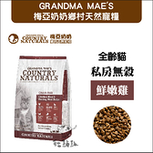 (活動詳情見首頁)GRANDMA MAE'S梅亞奶奶[鮮嫩雞無穀全貓糧,3磅,美國製]