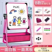 畫架 幼兒童畫畫板磁性無塵支架式小黑板家用寶寶寫字白板涂鴉可擦畫架【快速出貨好康八折】