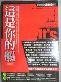 【書寶二手書T2/財經企管_GBT】這是你的船(修訂版)_許美玲, 麥可‧艾伯