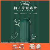仙人掌 冷熱水袋 暖水袋 保暖袋 矽膠 耐高溫280度 耐低溫-80度
