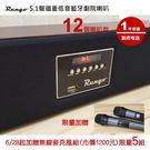 Rungo 5.1聲道12個喇叭重低音單件式藍芽喇叭家庭劇院音響汽車可使用7/1~7/7加贈無線麥克風一組