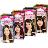 Liese莉婕 遮白泡沫染髮劑系列 (共3色) ◆四季百貨◆