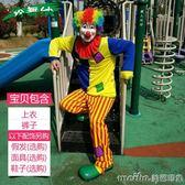 商店促銷活動cosplay搞笑小丑服裝化妝舞會角色扮演成人男小丑表演衣服QM 美芭