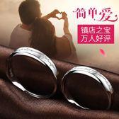戒指 心跳情侶戒指一對純銀對戒活口男女日韓原創意設計簡約款素戒刻字DF