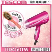 {送負離子梳} 日本 TESCOM TID450 TID450TW 大風量 雙倍負離子 吹風機   群光公司貨