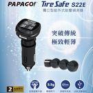 【福笙】PAPAGO TireSafe S22E 胎外式 獨立型 胎壓偵測器