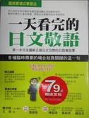 【書寶二手書T4/語言學習_YGG】一天看完的日文敬語:第一本完全圖解正確日式交際_王海, 唐澤明