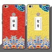 小米max2手機殼創意搞怪防摔小米mix保護套掛繩男女款max2中國風