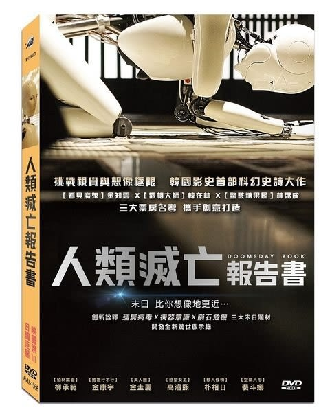人類滅亡報告書 DVD   Doomsday Book (購潮8)