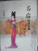 【書寶二手書T2/一般小說_LJF】呂后‧宮廷玩偶《下》女人情_王小鷹