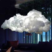 裝飾漂浮白云棉花蠶絲燈幼兒園云朵燈創意兒童房臥室酒店藝術吊燈限時八九折