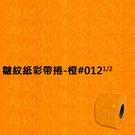 皺紋紙彩帶捲-橙#012 1/2 寬約33mm長約18m