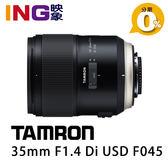 【映象】TAMRON SP 35mm F/1.4 Di USD F045 俊毅公司貨 Canon/Nikon 騰龍 全片幅定焦鏡