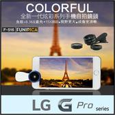 ★F-516 三合一手機鏡頭/180度魚眼+0.36X廣角+15X微距/拍照/LG Optimus G Pro E988/G PRO Lite D686/G PRO 2 D838