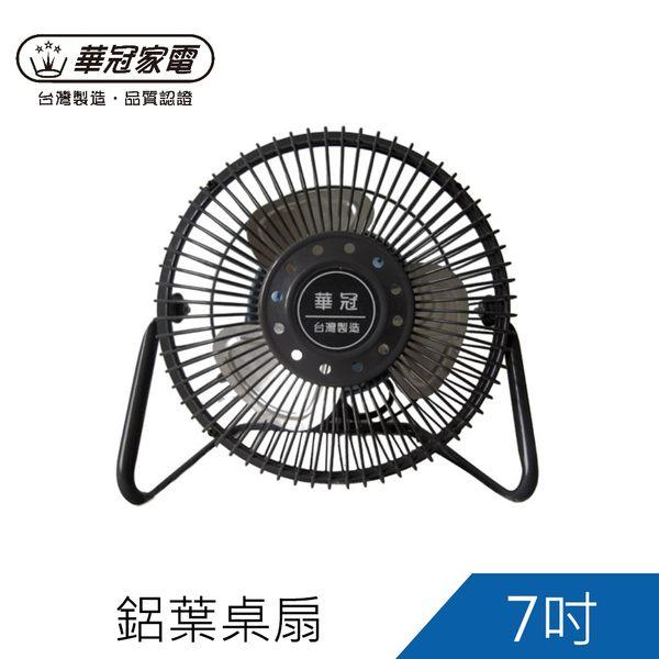 華冠7吋鋁葉桌扇 / 造型扇 / 涼風扇 / 電扇(BT-701)辦公室 / 小套房 / 個人專用