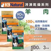【毛麻吉寵物舖】紐西蘭 K9 Natural 冷凍乾燥鮮肉生食餐 100% 鮮草羊肚 100G 三件優惠組
