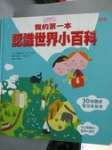 【書寶二手書T3/少年童書_QJL】我的第一本認識世界小百科_富蘭索瓦茲.德.吉伯特
