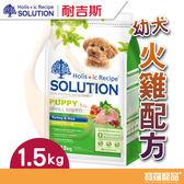 耐吉斯幼犬/火雞 寵物飼料 1.5kg【寶羅寵品】