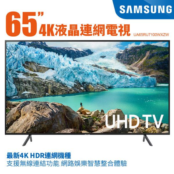 送基本安裝 SAMSUNG 三星 65型4K HDR智慧連網電視 UA65RU7100WXZW