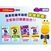 盒裝12包入【小兒利撒爾】Quti軟糖 活性乳酸菌/維他命C/晶明葉黃素/日本珊瑚鈣 4種可選擇