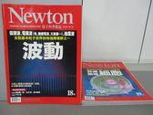 【書寶二手書T7/雜誌期刊_RFL】牛頓_18~21期間_共4本合售_新太陽系等