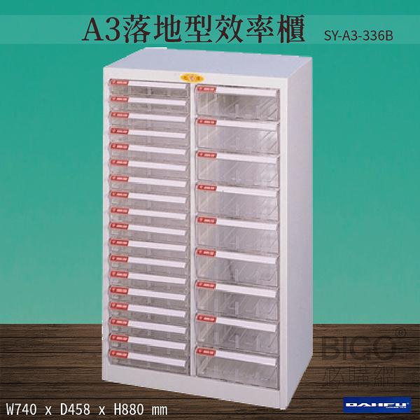 【台灣製造-大富】SY-A3-336B A3落地型效率櫃 收納櫃 置物櫃 文件櫃 公文櫃 直立櫃 辦公收納