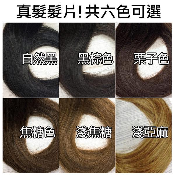 真髮髮片【長16吋24CM雙層厚+18CM+14CM三片】快速接髮 可離子夾電棒燙 H0組合 魔髮樂