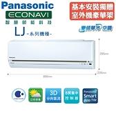 Panasonic國際 6-7坪 一對一單冷變頻冷氣(CS-LJ40BA2/CU-LJ40BCA2)含基本安裝