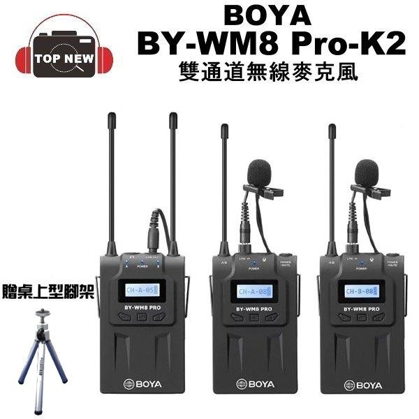 (贈桌上型腳架)BOYA 博雅 麥克風 BY-WM8 Pro-K2 TX8+TX8+RX8 雙通道 無線 麥克風 接收 2組發射 公司貨