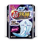 蘇菲超熟睡-彈力貼身衛生棉35cm*8片*3包【愛買】