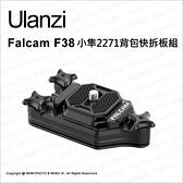 ulanzi Falcam F38 小隼快裝系列 2271背包快拆板組 相容阿卡ARCA系統【可刷卡】薪創數位