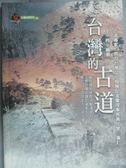 【書寶二手書T1/地理_KDD】台灣的古道_王一婷