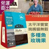 Acana愛肯拿 太平洋饗宴 挑嘴無穀貓 多種魚玫瑰果1.8kg【免運直出】