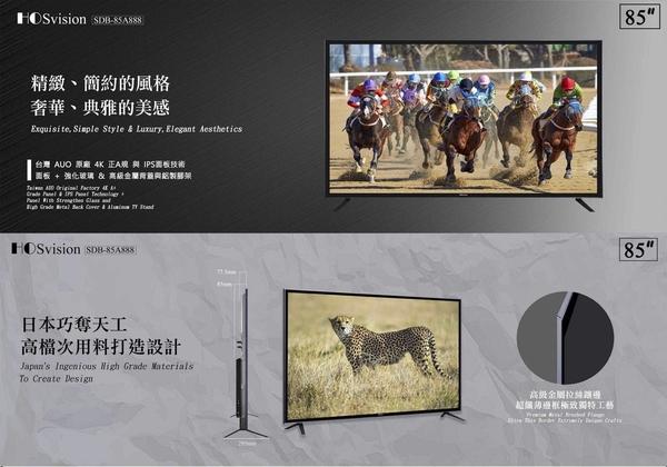 【HOSvision】 85吋 4K HDR 無線連網智慧型電視 強強滾