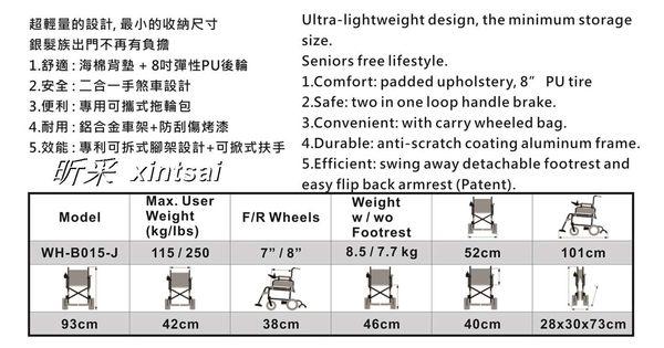 Lohas Air 外銷日本 銀髮族鋁合金折疊輪椅  !! 免運費 輕量型 送附輪收納袋 輪椅替代品