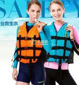 成人救生衣  專業成人救生衣釣魚背心救身衣浮潛船用馬甲游泳救生服 卡菲婭