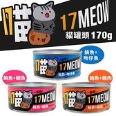 *KING WANG*【48罐組】 17Meow貓罐頭·嚴選安心食材,方便咀嚼及吸收