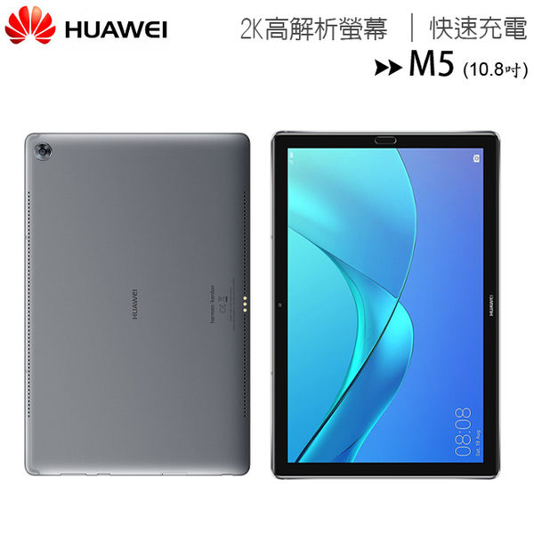 HUAWEI 華為MediaPad M5 10.8吋2K螢幕影音平板電腦(4GB/64GB)◆送HUAWEI AM10s藍芽音箱