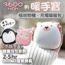 暖手寶 極地物種 北極熊 企鵝 麋鹿 暖手寶 暖手袋 暖暖包