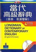 (二手書)朗文當代高級辭典(4)標準精裝