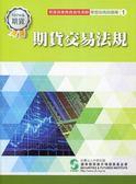 期貨交易法規(107年版):期貨商業務員資格測驗(學習指南與題庫1)