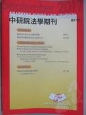 【書寶二手書T2/法律_MLD】中研院法學期刊_第21期_亞洲比較行政法