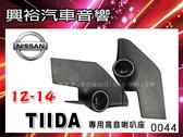 【專車專用】 NISSAN TIIDA 12-14年 專用高音喇叭座