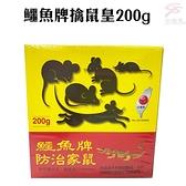金德恩 台灣製造 一組2盒 鱷魚牌擒鼠皇200gx2