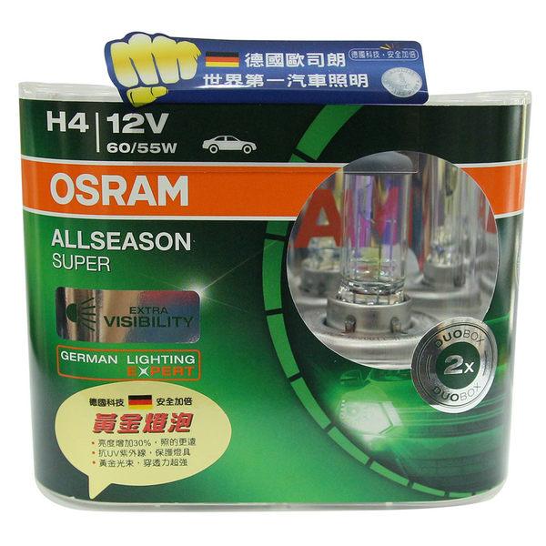 OSRAM 超級黃金燈泡 ALL SEASON SUPER 公司貨 (H1/H4/H7)