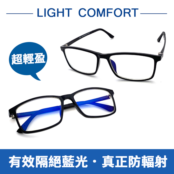 MIT超輕盈防藍光抗UV400抗紫外線保護眼睛台灣製造