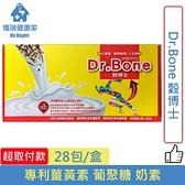 Dr.Bone 穀博士 專利薑黃素 葡聚糖 奶素 28包/盒◆德瑞健康家◆