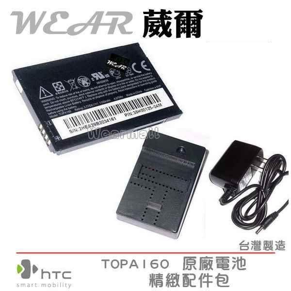 HTC BA S360 原廠電池【配件包】附保證卡,發票證明 Diamond2 T5353 T5388 A3233 Tattoo Touch2 T3333 Smart F3188